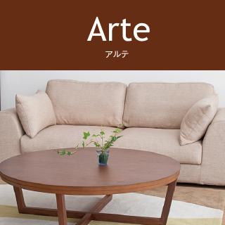 Arte/アルテ
