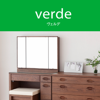 verde/ヴェルデ