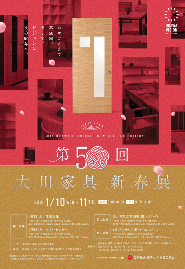 第50回大川家具新春展に出展します!